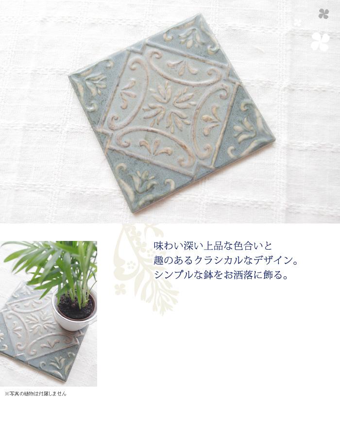 味わい深い上品な色合いと趣のあるクラシカルなデザイン。シンプルな鉢をお洒落に飾る。