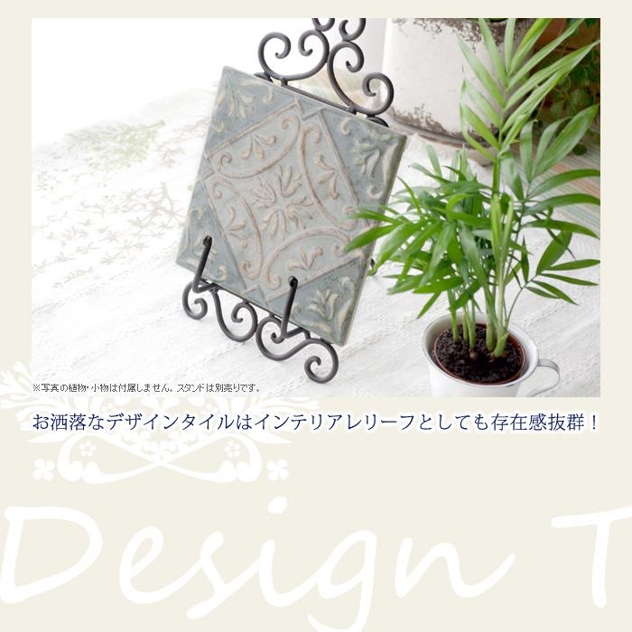 お洒落なデザインタイルはインテリアレリーフとしても存在感抜群!
