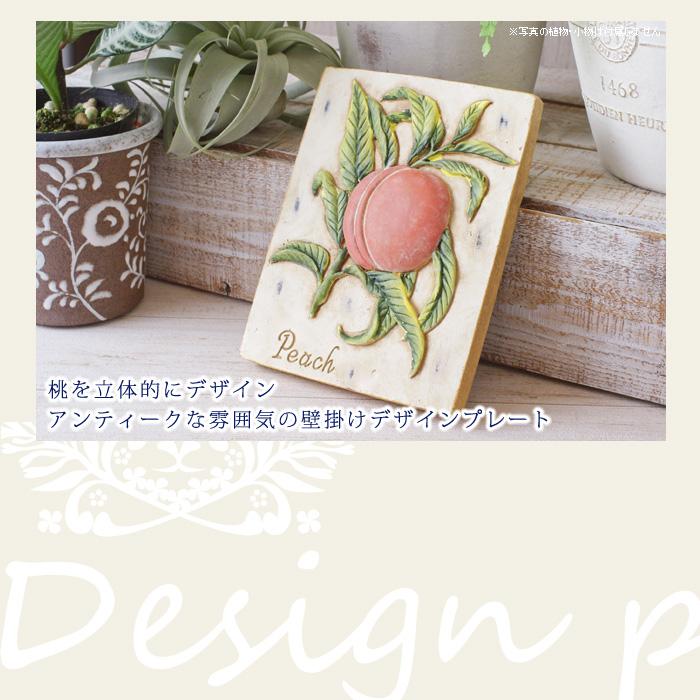 桃を立体的にデザイン。 アンティークな雰囲気の壁掛けデザインプレート