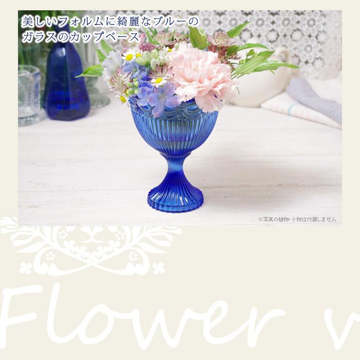 美しいフォルムに綺麗なブルーのガラスのカップベース