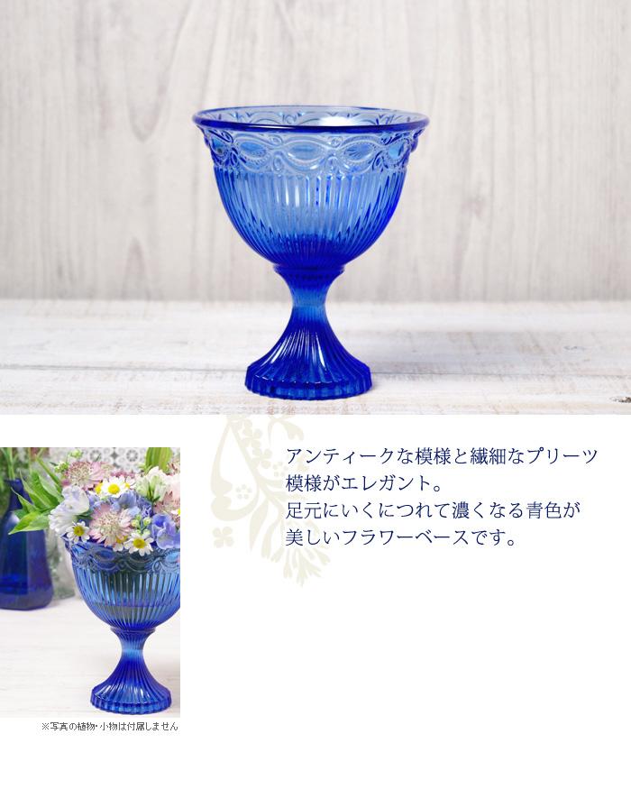 アンティークな模様と繊細なプリーツがエレガント。足元にいくにつれて濃くなる青色が美しいフラワーベースです。