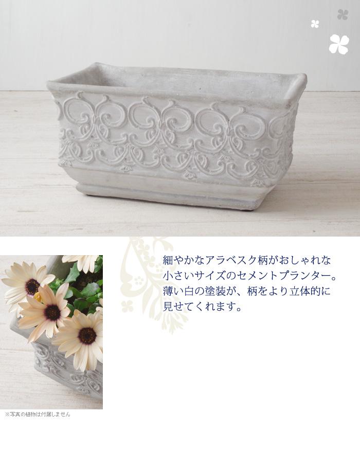 細やかなアラベスク柄がおしゃれな小さいサイズのセメントプランター。薄い白の塗装が、柄をより立体的に見せてくれます。