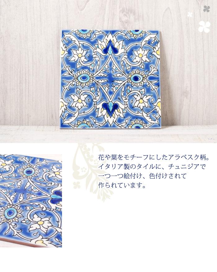 花や葉をモチーフにしたアラベスク柄。イタリア製のタイルに、チュニジアで一つ一つ絵付け、色付けされて作られています。