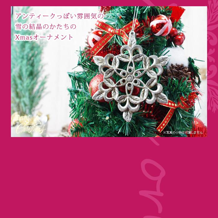 アンティークっぽい雰囲気の雪の結晶のかたちのクリスマスオーナメント