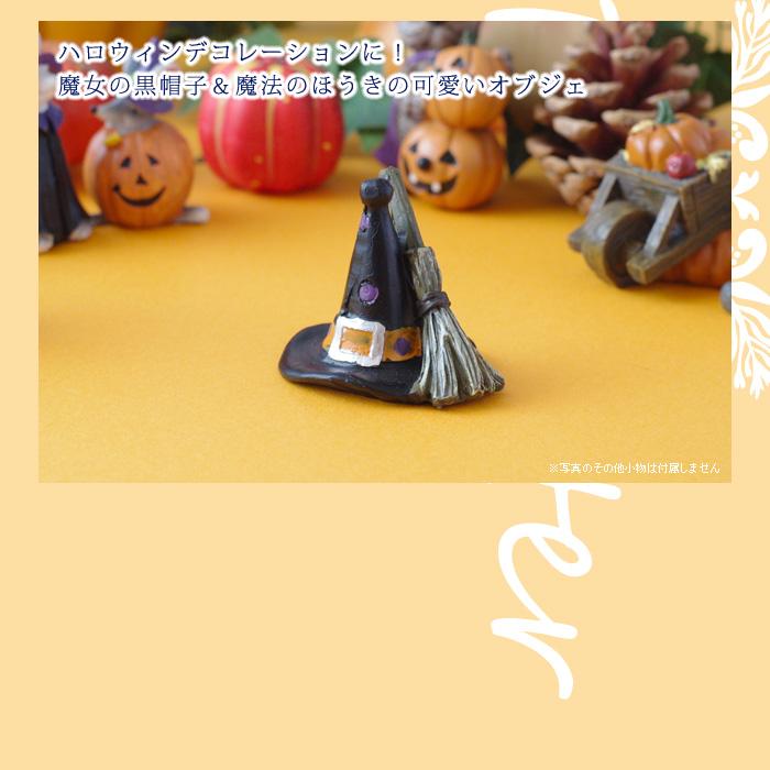 ハロウィンデコレーションに!魔女の黒帽子&魔法のほうきの可愛いオブジェ