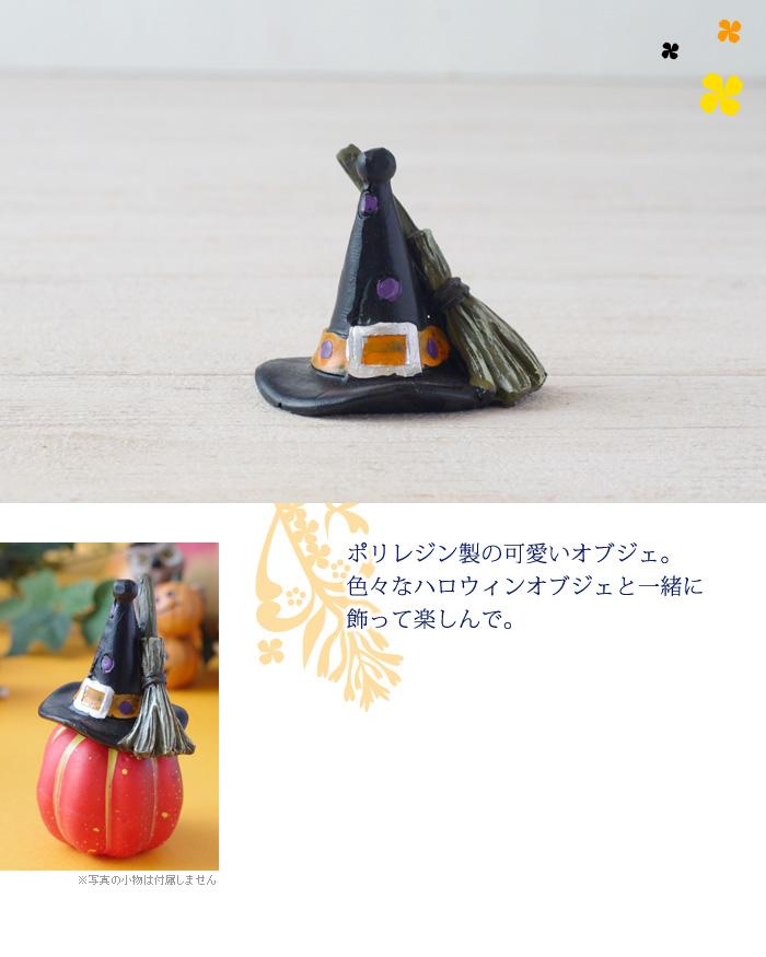 ポリレジン製の可愛いオブジェ。色々なハロウィンのオブジェと一緒に飾って楽しんで。
