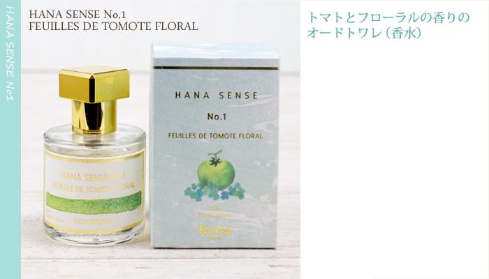 HANA SENSE No.1 トマト&フローラルの香り