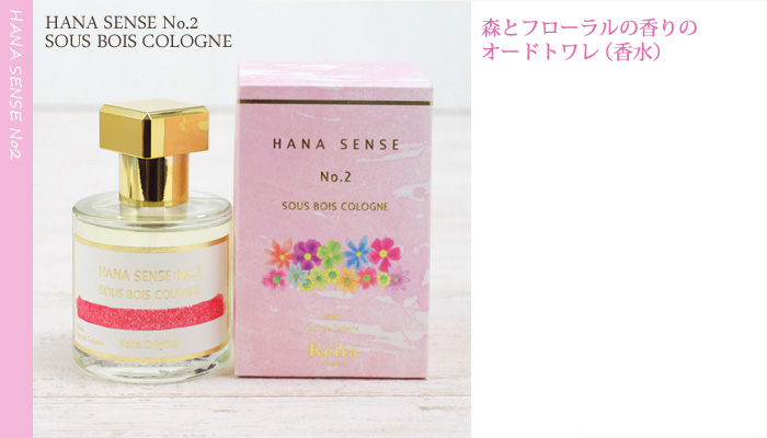 HANA SENSE No.2 森&フローラルの香り