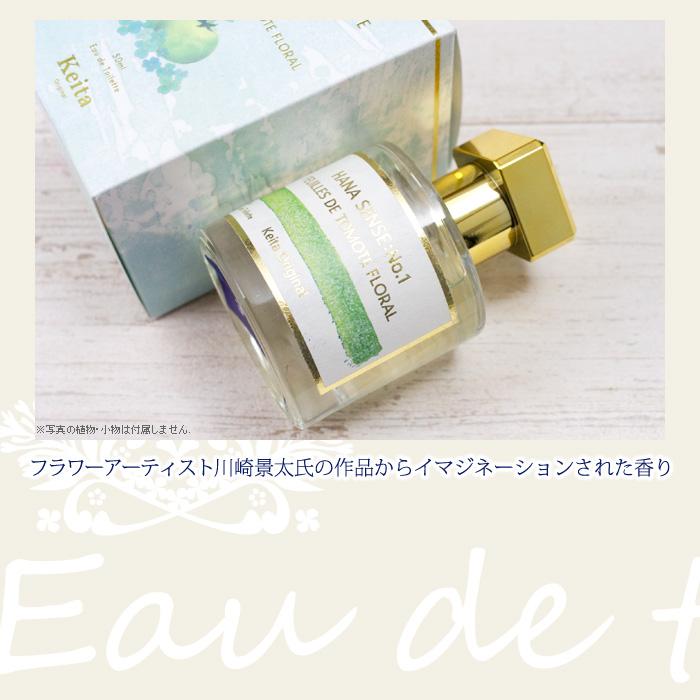 フラワーアーティスト川崎景太氏の作品からイマジネーションされた香り