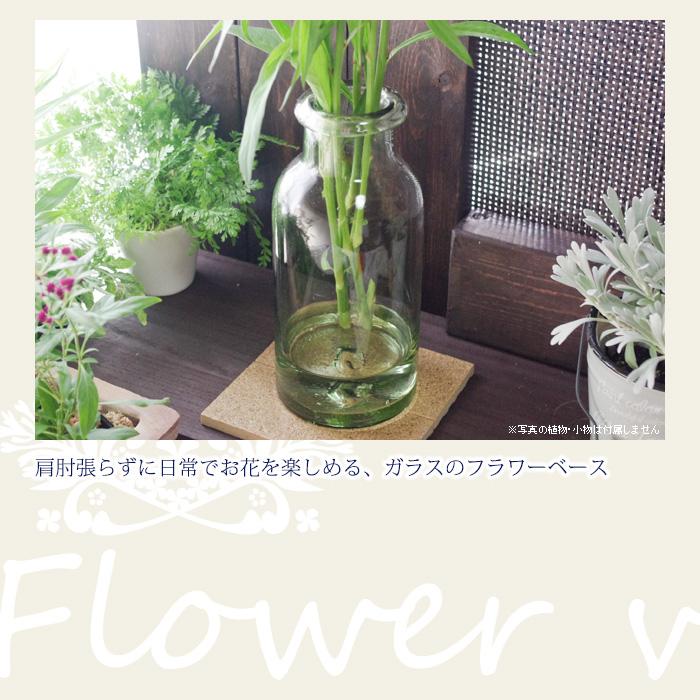 肩肘張らずに日常でお花を楽しめる、ガラスのフラワーベース