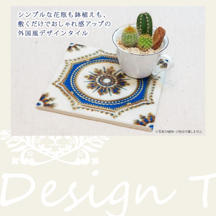 シンプルな花瓶も鉢植えも、敷くだけでおしゃれ感アップの外国風デザインタイル