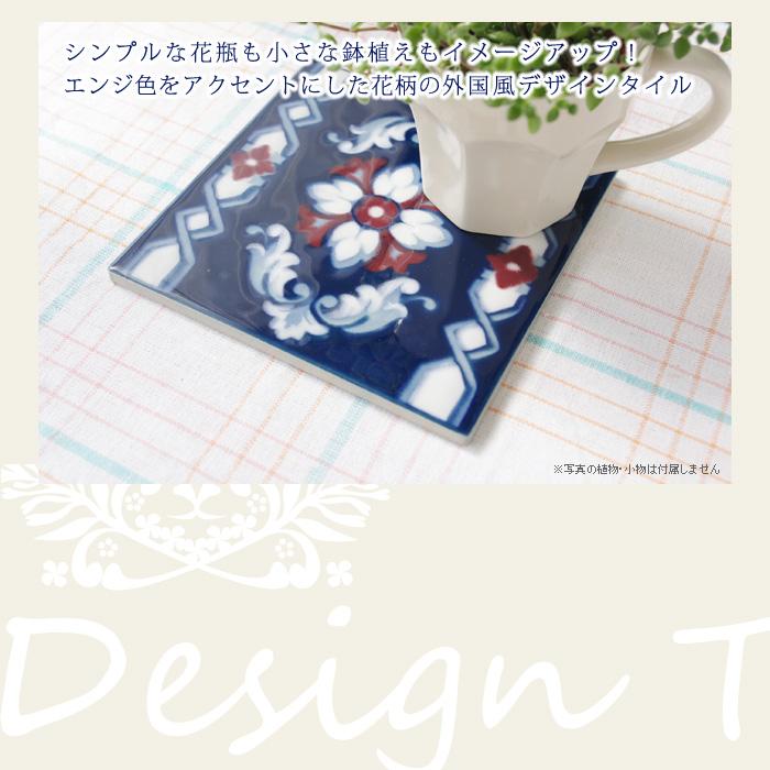 シンプルな花瓶も小さな鉢植えもイメージアップ!エンジ色をアクセントにした花柄の外国風デザインタイル