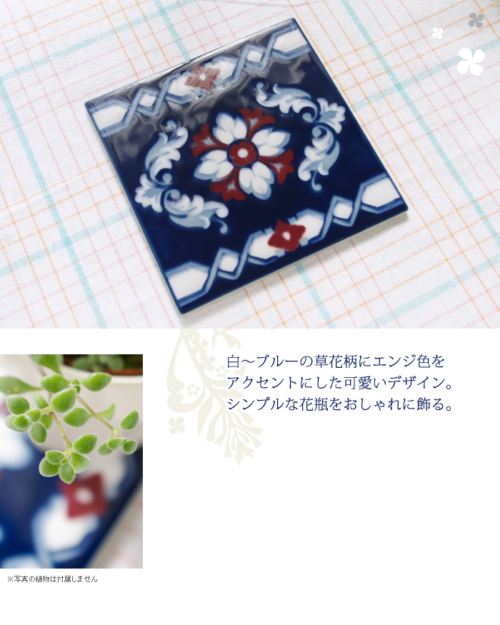 白〜ブルーの草花柄にエンジ色をアクセントにした可愛いデザイン。シンプルな花瓶をおしゃれに飾る。
