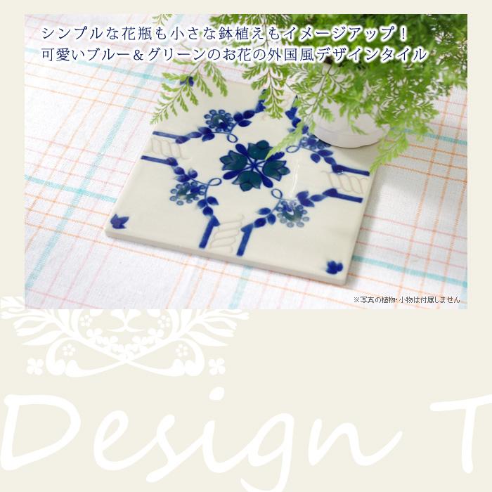 シンプルな花瓶も小さな鉢植えもイメージアップ!可愛いブルー&グリーンのお花の外国風デザインタイル