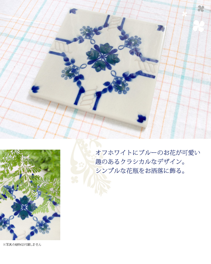 オフホワイトにブルーのお花が可愛い趣のあるクラシカルなデザイン。シンプルな花瓶をお洒落に飾る。