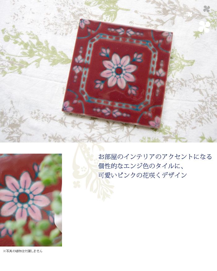 お部屋のインテリアのアクセントになる個性的なエンジ色のタイルに、可愛いピンクの花咲くデザイン
