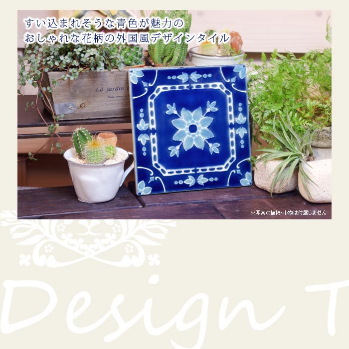 すい込まれそうな青色が魅力のおしゃれな花柄の外国風デザインタイル