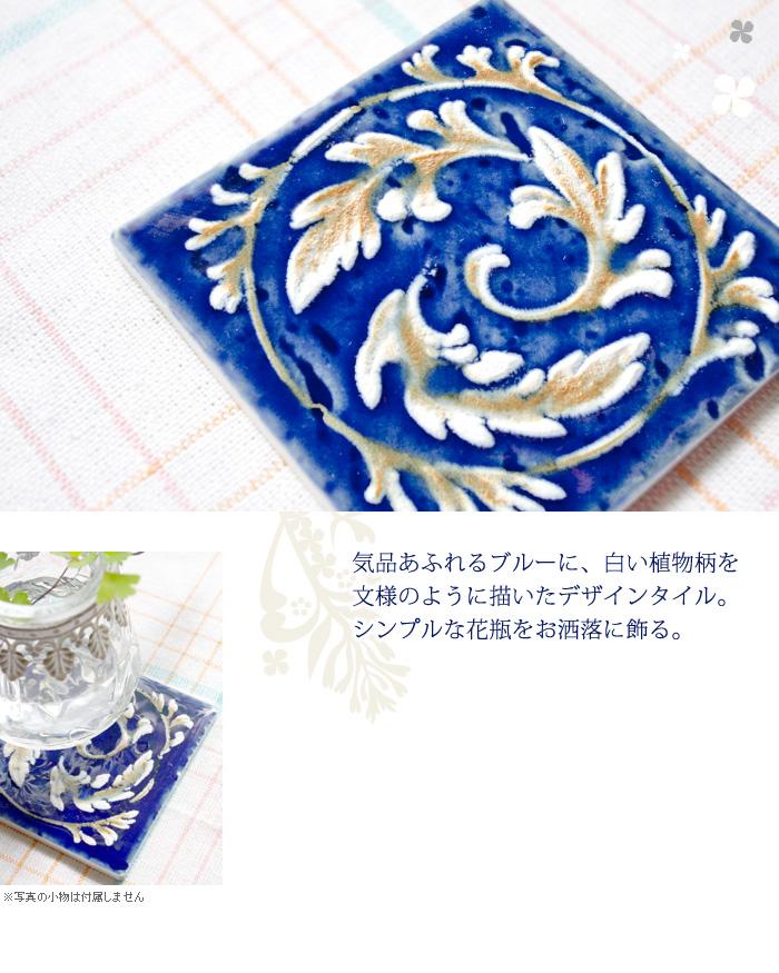 気品あふれるブルーに、白い植物柄を文様のように描いたデザインタイル。シンプルな花瓶をお洒落に飾る。