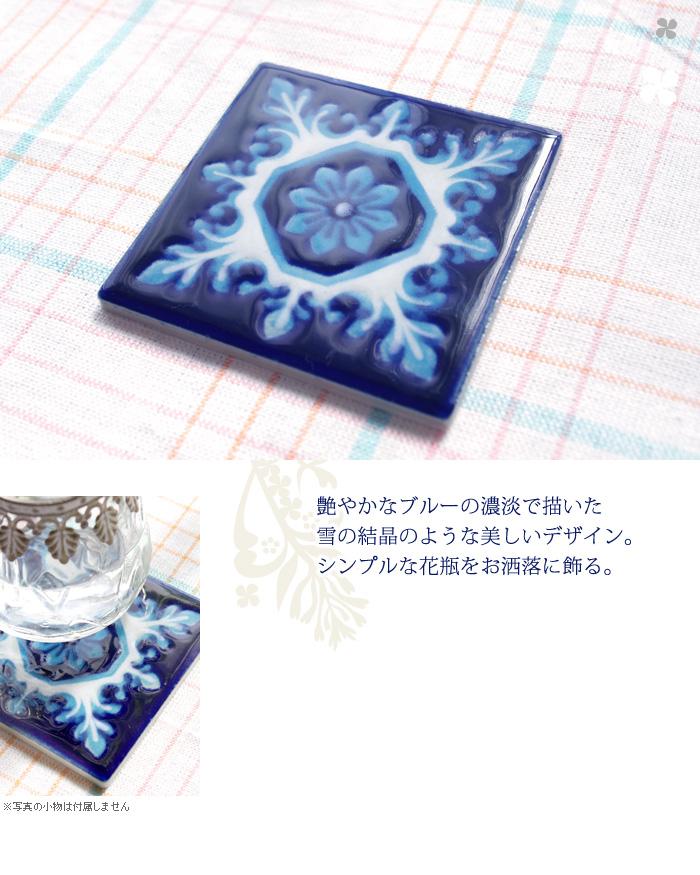 艶やかなブルーの濃淡で描いた雪の結晶のような美しいデザイン。シンプルな花瓶をお洒落に飾る。