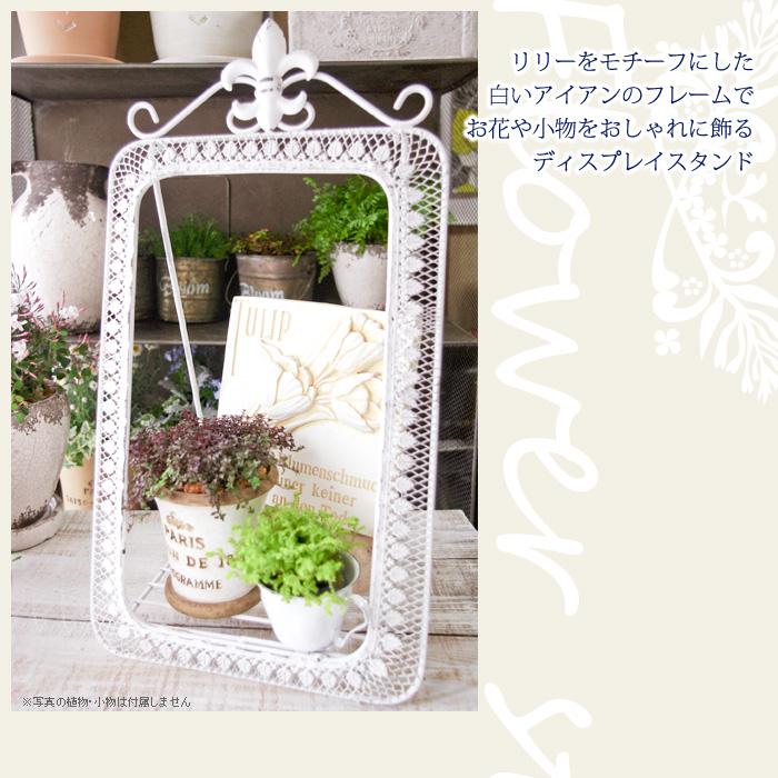リリーをモチーフにした白いアイアンのフレームで、お花や小物をおしゃれに飾るディスプレイスタンド