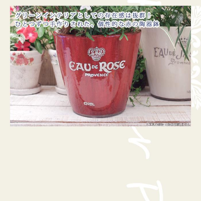 グリーンインテリアとしての存在感は抜群!ひとつずつ手作りされた、個性的な赤の陶器鉢