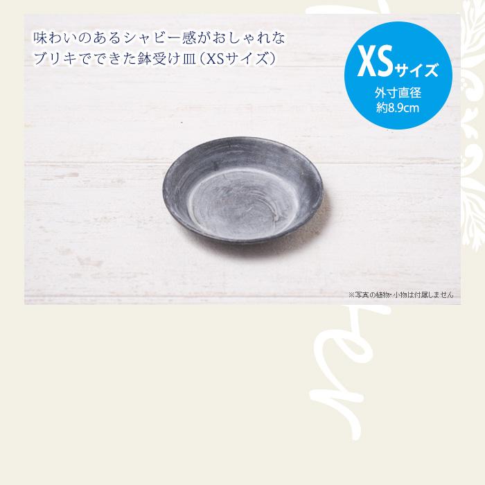 味わいのあるシャビー感がおしゃれなブリキでできた鉢受け皿(XSサイズ)