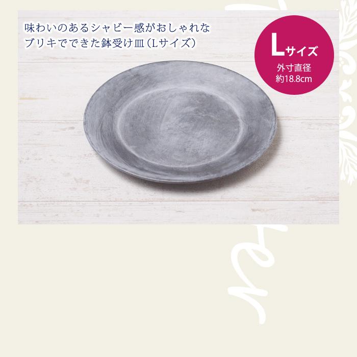 味わいのあるシャビー感がおしゃれなブリキでできた鉢受け皿(Lサイズ)