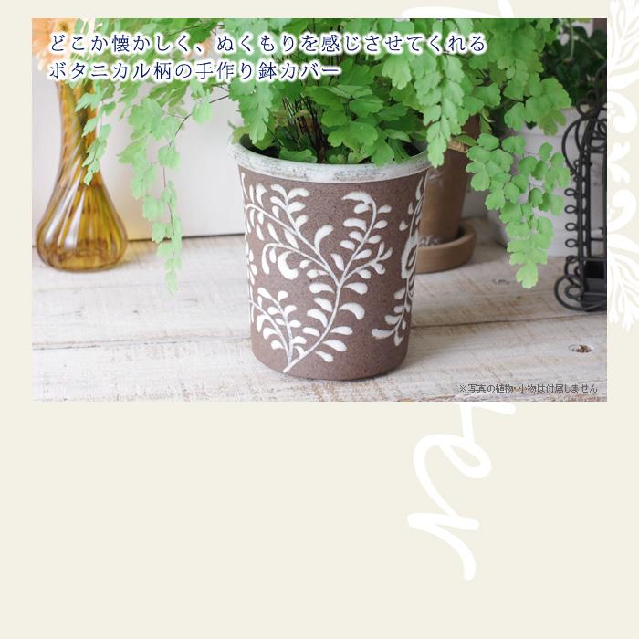 どこか懐かしくぬくもりを感じさせてくれる、おしゃれなボタニカル柄の手作り陶器製鉢カバー