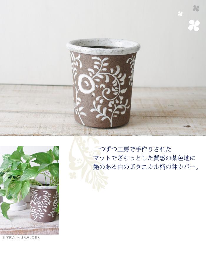 一つずつ工房で手作りされたマットでざらっとした質感の茶色地に、艶のある白のボタニカル柄の鉢カバー