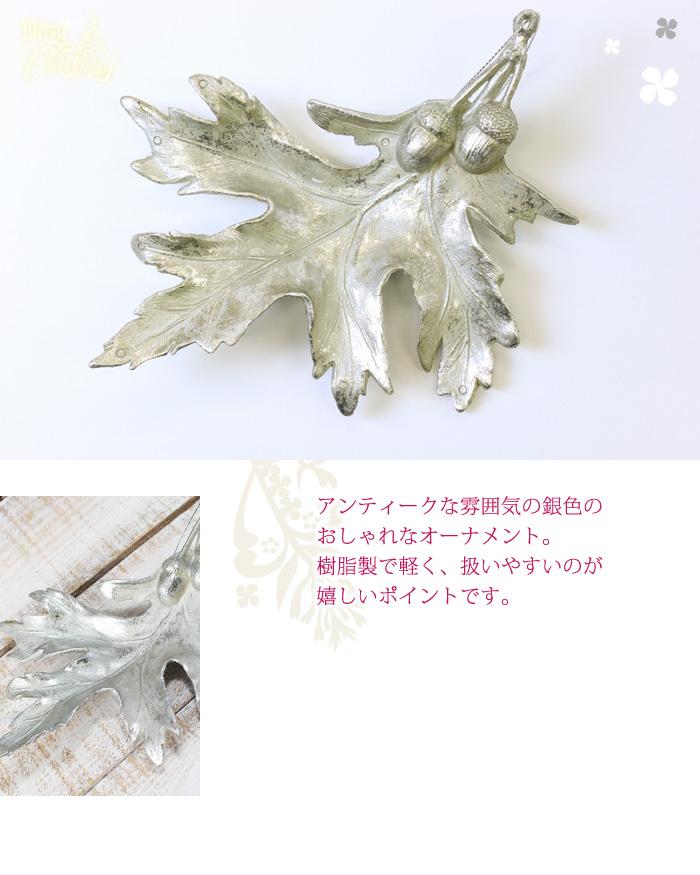 アンティークな雰囲気の銀色のおしゃれなトーナメント。樹脂製で軽く、扱いやすいのが嬉しいポイントです。