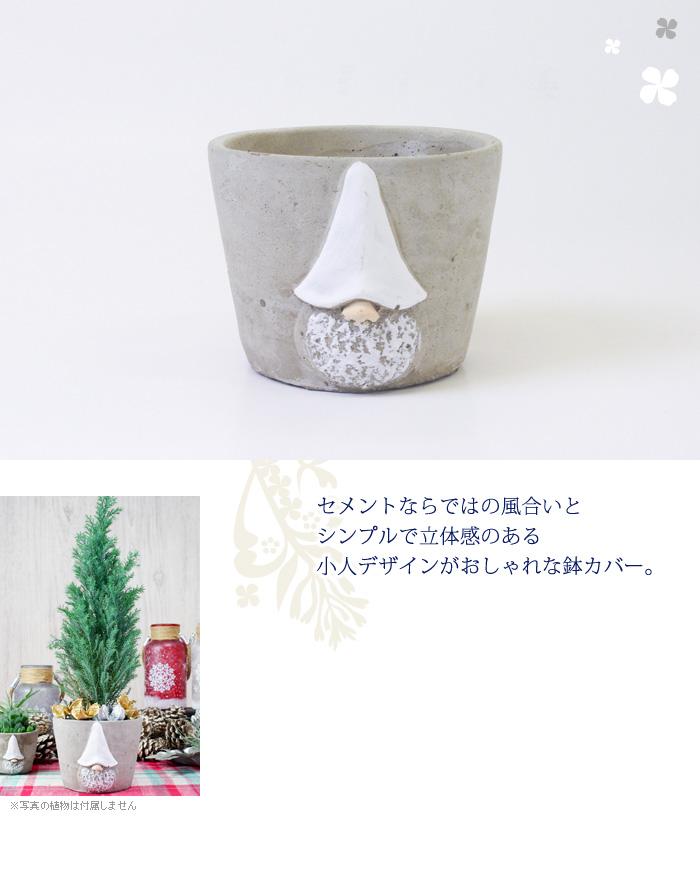 セメントならではの風合いとシンプルで立体感のある小人デザインがおしゃれな鉢カバー