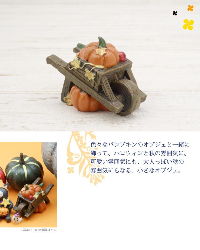 色々なパンプキンのオブジェと一緒に飾って、ハロウィンと秋の雰囲気に。可愛い雰囲気にも、大人っぽい秋の雰囲気にもなる小さなオブジェ
