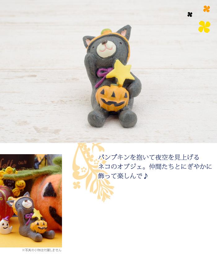 パンプキンを抱いて夜空を見上げる猫のオブジェ。仲間たちとにぎやかに飾って楽しんで♪