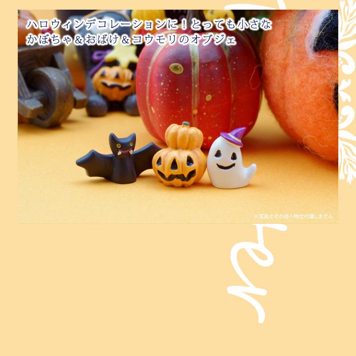 ハロウィンデコレーションに!とっても小さなかぼちゃ&おばけ&コウモリのオブジェ