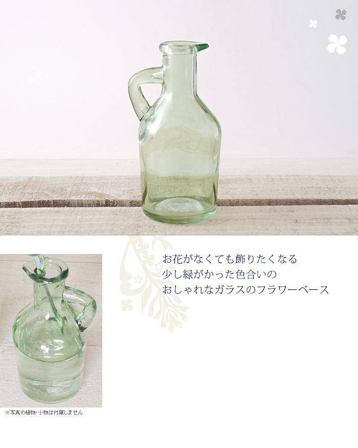 お花がなくても飾りたくなる少し緑がかった色合いのガラスのフラワーベース