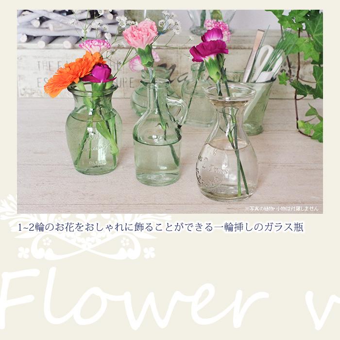 1〜2輪のお花をおしゃれに飾ることができる一輪挿しのガラスの花瓶