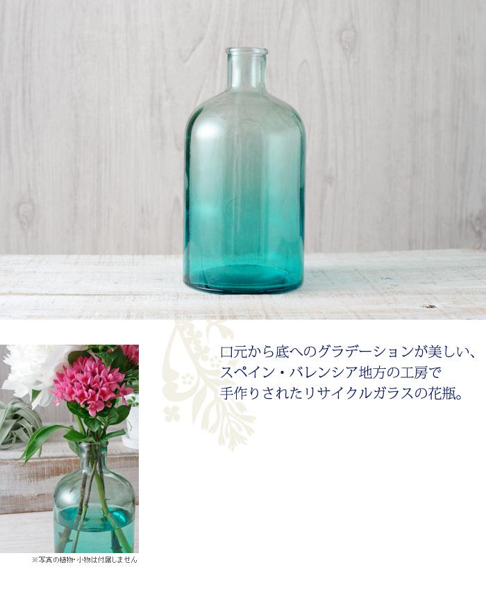 口元から底へのグラデーションが美しい、スペイン・バレンシア地方の工房で手作りされたリサイクルガラスの花瓶