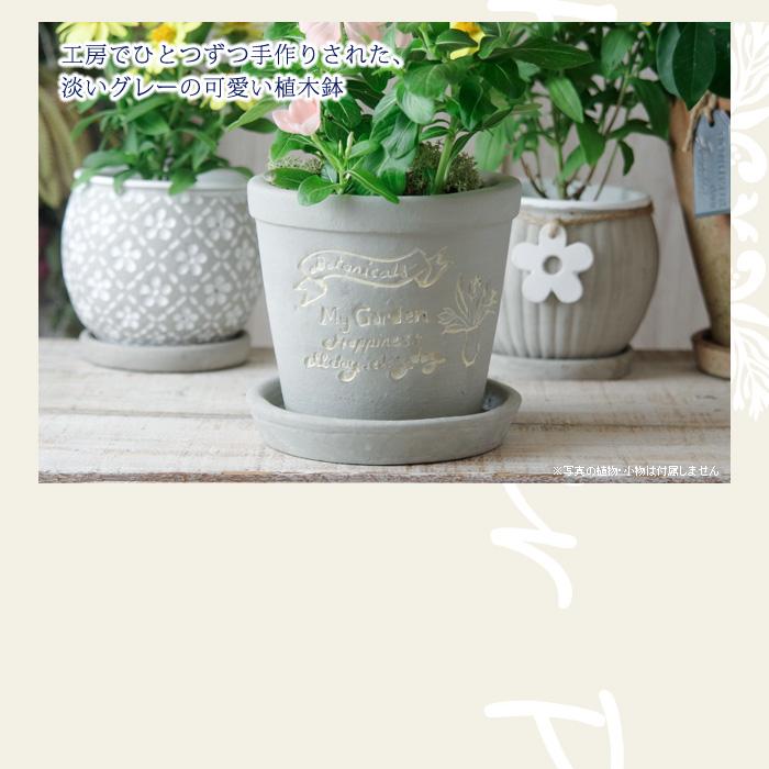 工房でひとつずつ手作りされた、淡いグレーの可愛い植木鉢