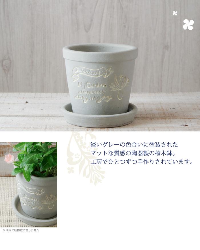 淡いグレーの色合いに塗装されたマットな質感の陶器製の植木鉢。工房で一つずつ手作りされています。
