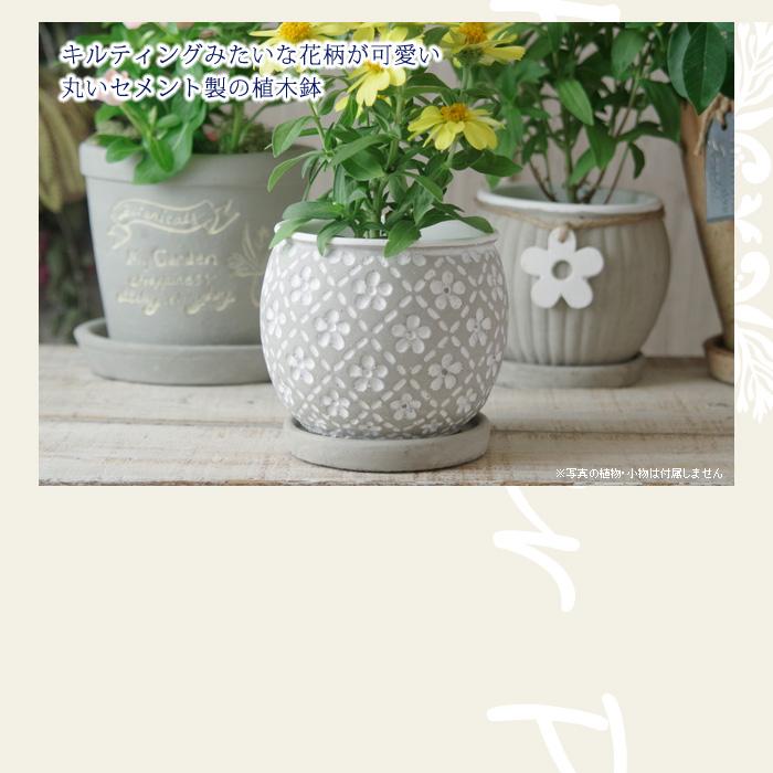 キルティングみたいな花柄が可愛い丸いセメント製の植木鉢