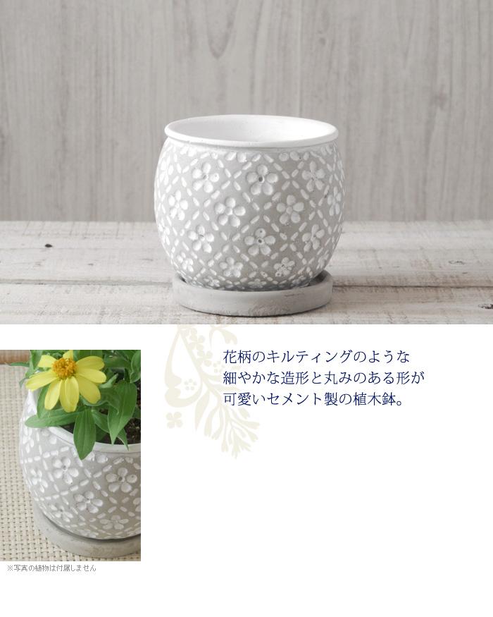 花柄のキルティングのような細やかな造形と丸みのある形が可愛いセメント製の植木鉢