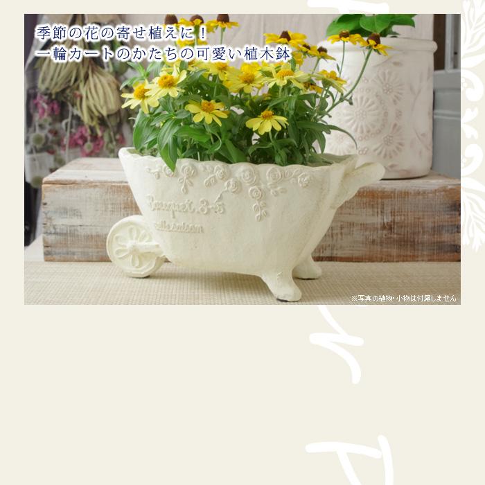 季節の花の寄せ植えに。一輪カートのかたちの可愛い植木鉢