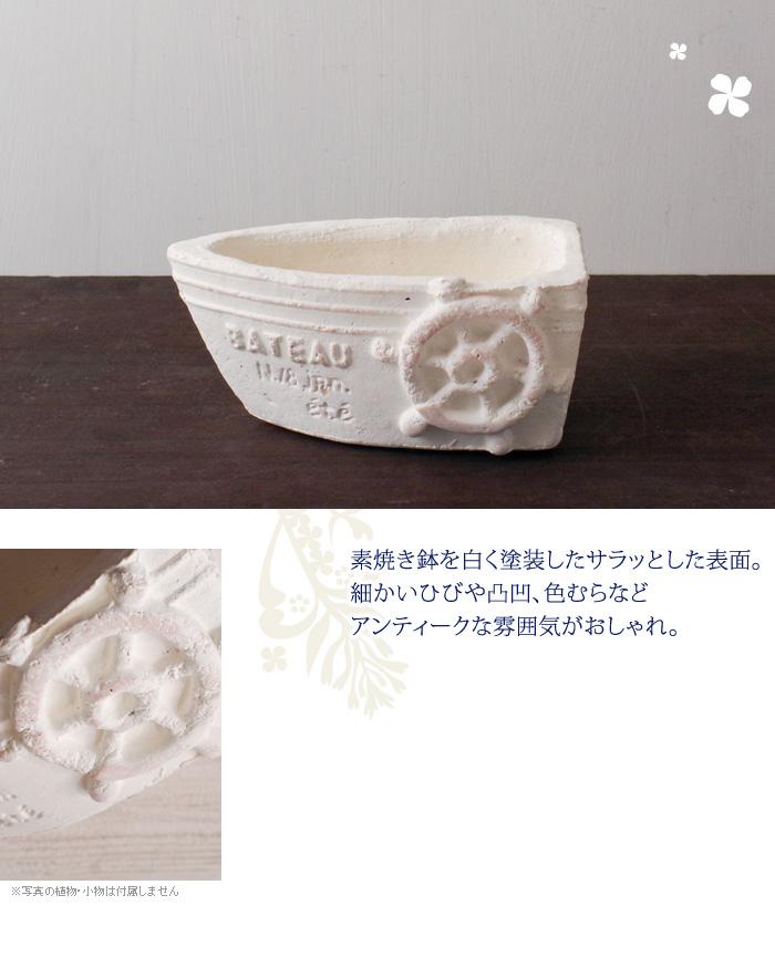 素焼き鉢を白く塗装したサラッとした表面。細かいひびや凹凸、色むらなど、アンティークな雰囲気がおしゃれ!