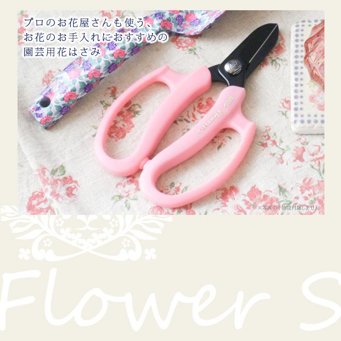 プロのお花屋さんも使う、お花のお手入れにおすすめの園芸用花はさみ