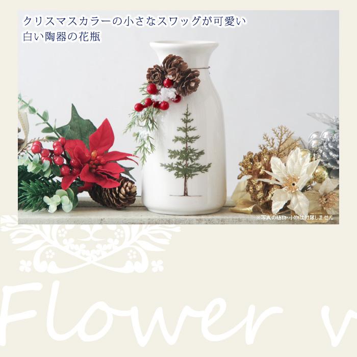クリスマスカラーの小さなスワッグが可愛い白い陶器の花瓶
