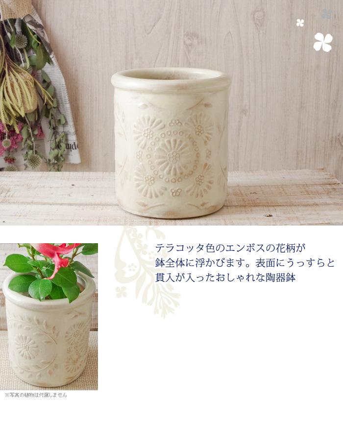 テラコッタ色のエンボスの花柄が鉢全体に浮かびます。表面にうっすらと貫入が入ったおしゃれな陶器鉢