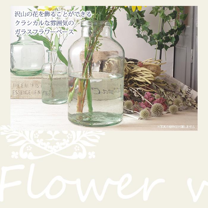 沢山の花を飾ることができるクラシカルな雰囲気のリサイクルガラスフラワーベース