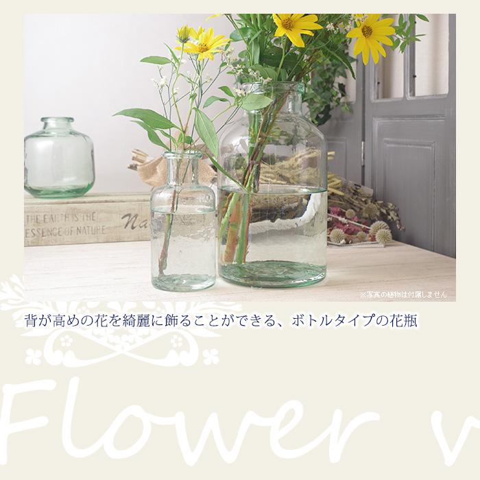 背が高めの花を綺麗に飾ることができる、ボトルタイプの花瓶