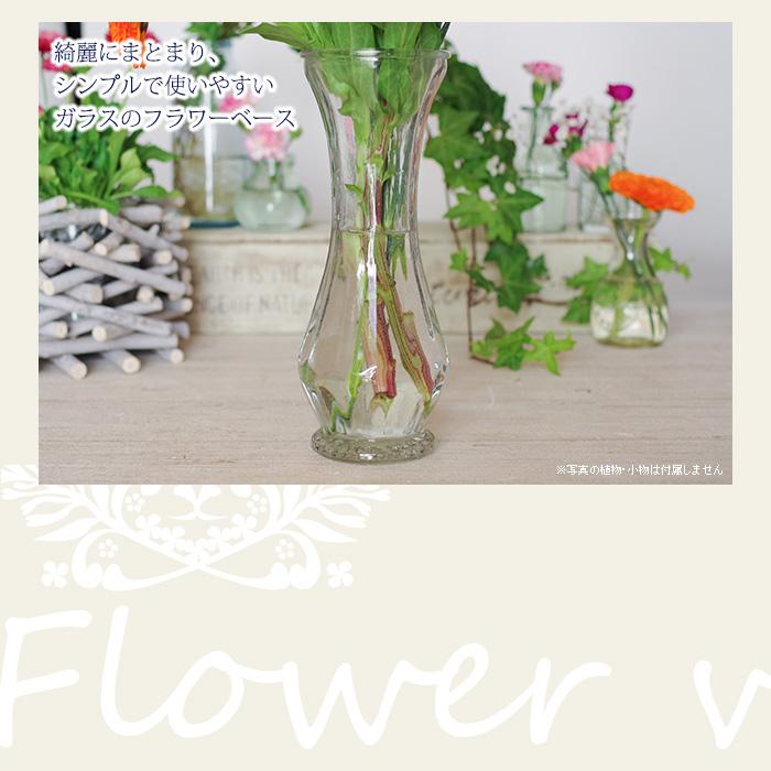綺麗にまとまり、シンプルで飾りやすいガラスのフラワーベース(花瓶)