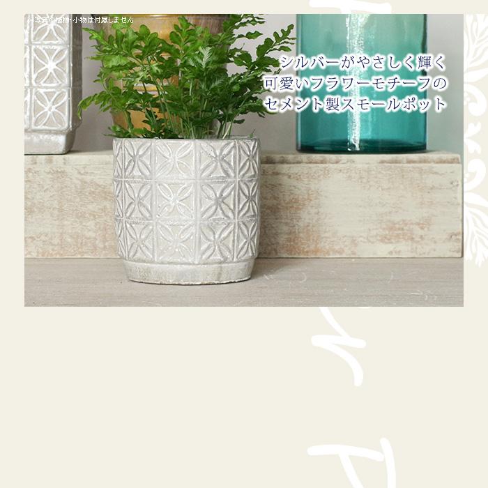 シルバーがやさしく輝く可愛いフラワーモチーフのセメント製スモールポット